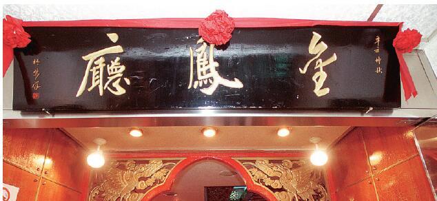 ▲六福客棧金鳳廳,是莊福以妻子許金鳳的名字命名。